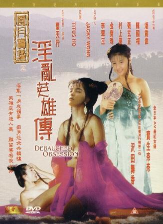 Debauched Obsession - Hong Kong porn movie